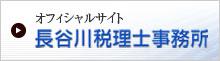 オフィシャルサイト長谷川税理士事務所